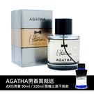 【AGATHA】風格雅士 男性淡香精 1...