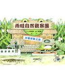 雨蛙自然觀察團:池塘探險之旅