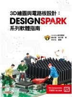 二手書博民逛書店《3D繪圖與電路板設計:DesignSpark系列軟體指南》 R2Y ISBN:9866076989