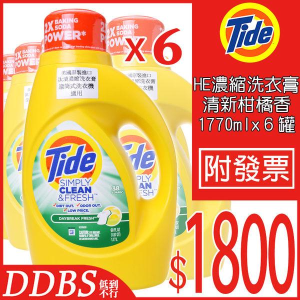 【DDBS】Tide HE 濃縮洗衣膏-清新柑橘香 1770ml x6 (清新微風香)請勿選超商(宅配出貨)