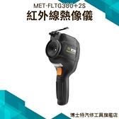 熱顯像儀 夜視儀 物體溫度計 高溫測量 高溫計 測溫槍 溫度槍 紅外線熱像儀溫度檢測儀