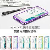 ☆愛思摩比☆SONY Xperia X XA Performance XP 金屬邊框 鋁合金 保護套 手機殼 金屬框