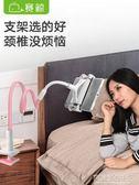 手機支架 賽鯨懶人手機架iPad平板電腦支架Pro床頭pad mini4桌面床上用air2直播夾子ATF polygirl