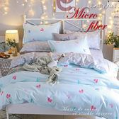 《DUYAN竹漾》天絲絨單人床包二件組- 繽紛心漾
