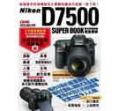 【完全解析】 Nikon D7500 數位單眼相機 完全解析 攝影書 攝影工具書 屮Z6