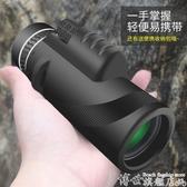 望眼鏡 單筒望遠鏡高倍高清夜視專業戶外軍事用單孔迷你手機小型望眼鏡 博世