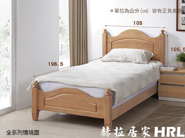 【 赫拉居家 】馬洛卡 全實木 單人床架 _ 3.5尺