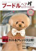 貴賓狗可愛剪毛&造型完全讀本