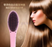 電動直髮神器FAST HAIR STRAIGHTENER防燙不傷髮按摩梳熱銷梳子【快速出貨】