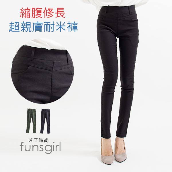 超親膚牛奶般的柔軟觸感超彈縮腹耐米褲 -2色(M-2L) funsgirl芳子時尚