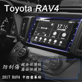 【Ezstick】TOYOTA RAV4 2017 2018 年版 前中控螢幕 專用 靜電式霧面車用LCD螢幕貼 8吋版