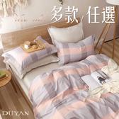 100%精梳純棉單人床包二件組-多款任選 台灣製 (不含被套) 3.5X6.2尺