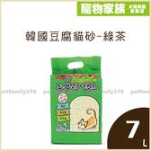 寵物家族-【3包免運組】韓國豆腐貓砂-綠茶7L