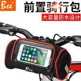 雙十二 騎行包 多功能自行車車把包 車頭包 山地車車前包(6寸手機適用)【onecity】