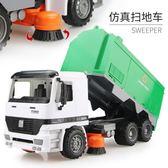 大號慣性工程車仿真清潔道路掃地車垃圾清運車模型兒童男孩玩具車 慣性掃地車現貨