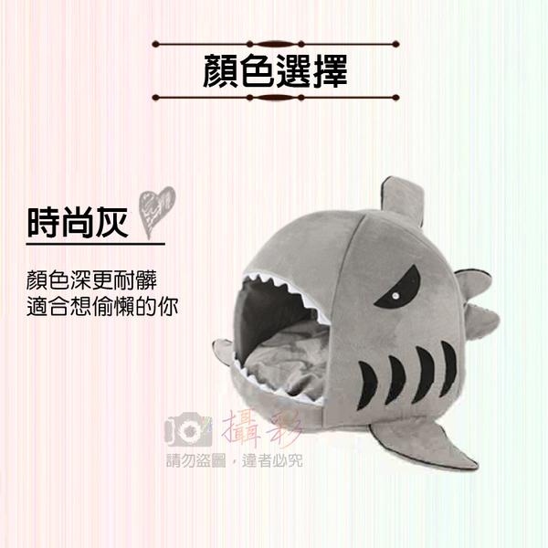 攝彩@鯊魚寵物窩小號 小型/中型犬 立體有型厚實保暖 內墊可拆 貓狗適用 可水洗 造型房子