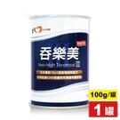 吞樂美 (食品添加物) 100g/罐 專...