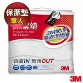 3M平單式保潔墊(單人床包套) PD1114 - 7100029308【AF05058】