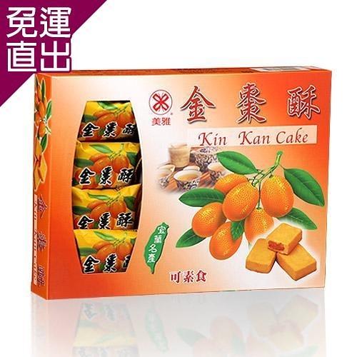 美雅宜蘭餅 金棗酥 3盒【免運直出】