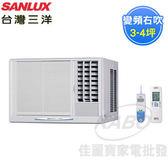 【佳麗寶】[送基本安裝+舊機回收] -三洋變頻窗型冷氣(約適用3~4坪)SA-L22VE(左吹) / SA-R22VE(右吹)