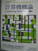 【書寶二手書T4/大學資訊_ZIR】新視界計算機槪論6/e_施威銘硏究室