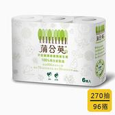 【蒲公英】環保小捲筒衛生紙(270張*96捲)