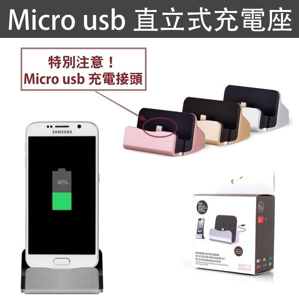 【免運】華碩 Micro USB DOCK 充電座 ZenFone3 Laser、ZenFone Max ZC550KL、Deluxe Special Edition