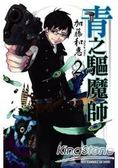 青之驅魔師02