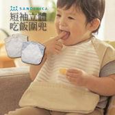防水圍兜 日本sandexica 雙層短袖兒童 反穿衣 吃飯衣 圍兜【JC0011】