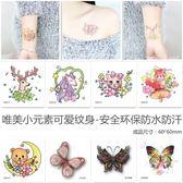 環保 紋身 貼紙 活動 貼臉 手臂 個性 紋身貼 唯美 可愛 小清新 刺青貼