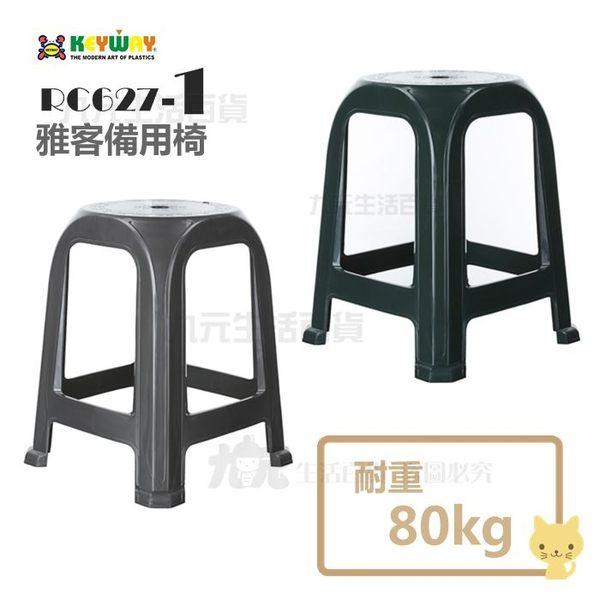 【九元生活百貨】聯府 RC627-1 雅客備用椅 塑膠椅 辦桌椅 餐廳椅