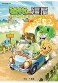 植物大戰殭屍    宇宙無敵好笑多格漫畫5