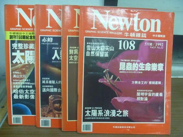 【書寶二手書T6/雜誌期刊_PMW】牛頓_101+108+136+150期_共4本合售_太陽系浪漫之旅等