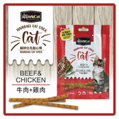 【力奇】appleCat 貓咪化毛點心棒-牛肉+雞肉20G*3條入 (AC-0001) -40元 可超取 (D182K01)