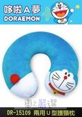 車之嚴選 cars_go 汽車用品【DR-15109】日本 哆啦A夢 小叮噹 Doraemon U型枕 頭頸枕 護頸枕 旅行必備