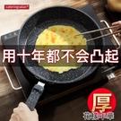 石平底鍋不粘鍋煎鍋牛排鍋煎餅鍋電磁爐燃氣通用鍋煎蛋鍋 花樣年華