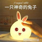 七彩兔子萌兔硅膠一拍就變色小夜燈拍拍創意夢幻插電臥室床頭台燈