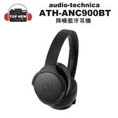 audio-technica 鐵三角 降噪藍牙耳機 ATH-ANC900BT ANC900BT 降噪 藍牙 耳罩 耳機 台南上新