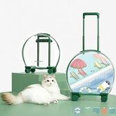 貓包外出便攜手提透明寵物拉桿箱大號透氣太空艙大容量【千尋之旅】