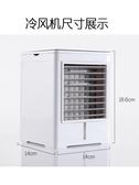 迷你小空調家用桌面制冷小風扇多功能靜音辦公室便攜式USB冷風機 萬客城
