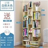簡易書架置物架落地兒童學生簡約小型書柜子家用經濟型收納省空間WJ - 風尚3C