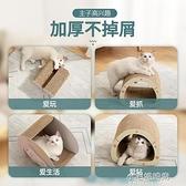 貓抓板磨爪器不掉屑十二星座云朵紙窩沙發大號貓爪柱貓咪玩具用  【全館免運】