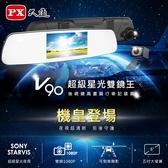 【愛車族】大通 V90超級星光雙鏡王後視鏡高畫質行車記錄器+32G記憶卡 再贈GPS接收器