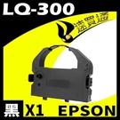 【南紡購物中心】【速買通】EPSON LQ-300/570/LQ800/LQ950 點陣印表機專用相容色帶