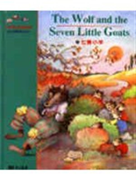 (二手書)七隻小羊 = The wolf and the seven little goats