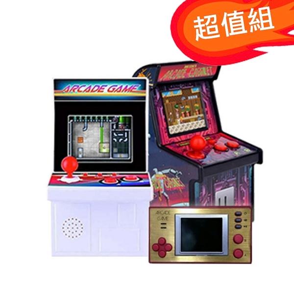 【Arcade 復古遊戲機】科技藍+時尚白+掌中機 TKE71748/TKE71749/TKE71750