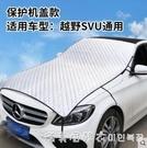 汽車車衣車罩前擋風玻璃防曬隔熱罩半罩遮陽四季通用車套外罩神器 NMS蘿莉新品