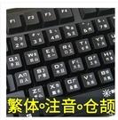 原裝正品耐磨臺灣繁體註音鍵盤 電腦USB有線鍵盤 優家小鋪 YXS