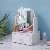 化妝鏡臺式桌面網紅梳妝鏡臥室女學生宿舍寢室可愛加厚高清小鏡子 魔法鞋櫃