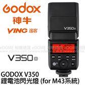 GODOX 神牛 V350 TTL 鋰電池閃光燈 for OLUMPUS PANASONIC M43 (免運 開年公司貨) 機頂閃光燈 V350-O